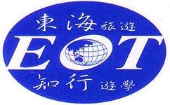 東海旅遊 EOT Travel